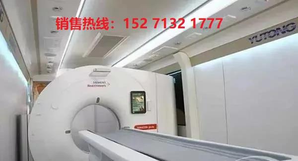 CT诊疗车销售热线:15271321777