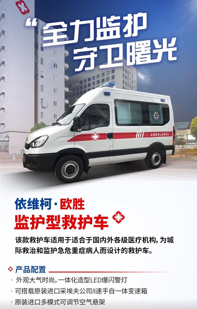 依维柯监护型救护车